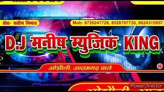 #2021#Sound check #hard vibration song 🎵🎵Dj Manish music king ojhauli wale