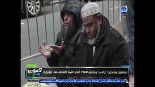 """شاهد.. مسلمون يتحدون """"ترامب"""" بالصلاة أمام مقره الانتخابي بنيويورك"""