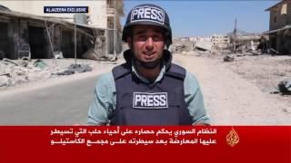 النظام السوري يحكم حصاره على أحياء حلب