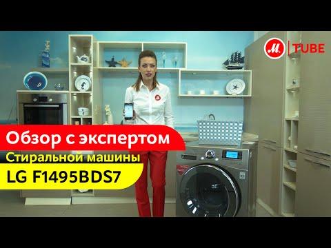 Видеообзор стиральной машины LG F1495BDS7 с экспертом М.Видео