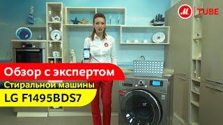 Видеообзор стиральной машины LG F1495BDS7 с экспертом М.Видео(Стиральная машина LG - это невероятный объем загрузки, современные технологии и высокое качество стирки!..., 2014-07-21T10:59:26.000Z)