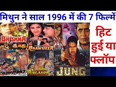 Mithun Chakraborty 1996 All Hit Or Flop Movie | जानिए मिथुन की साल 1996 की हिट और फ्लॉप फिल्में