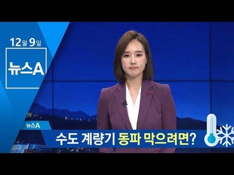 연일 강추위…수도 계량기 동파사고 막으려면? | 뉴스A