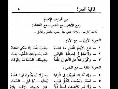 ديوان الإمام الشافعي قصيدة دع الأيام تفعل ما تشاء من تجارب الإمام الشافعي Youtube