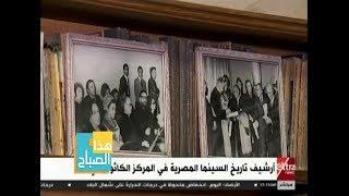 هذا الصباح| تقرير.. آرشيف تاريخ السينما المصرية في المركز الكاثوليكي