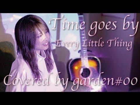 【女性が歌う】Time goes by/Every Little Thing(Covered by garden#00 )