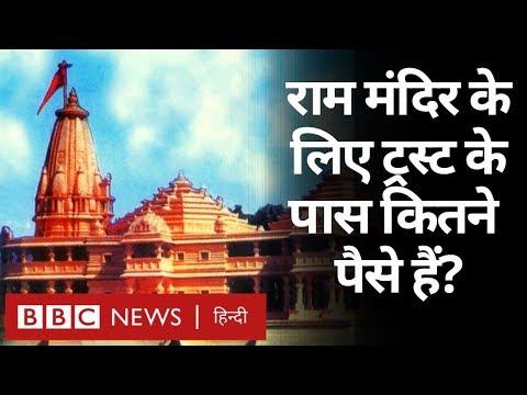 Ram Mandir Trust के पास Ayodhya में मंदिर बनाने के लिए कितनी रकम है? (BBC Hindi)