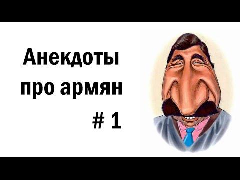 Анекдоты про армян # 1