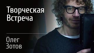 Творческая встреча с Олегом Зотовым