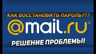 Восстановление Почты @mail.ru 100% За 1 Минуту!