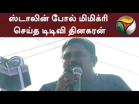 ஸ்டாலின் போல் மிமிக்ரி செய்த டிடிவி தினகரன் | TTV Dinakaran speech | MK stalin | TTV Funny speech