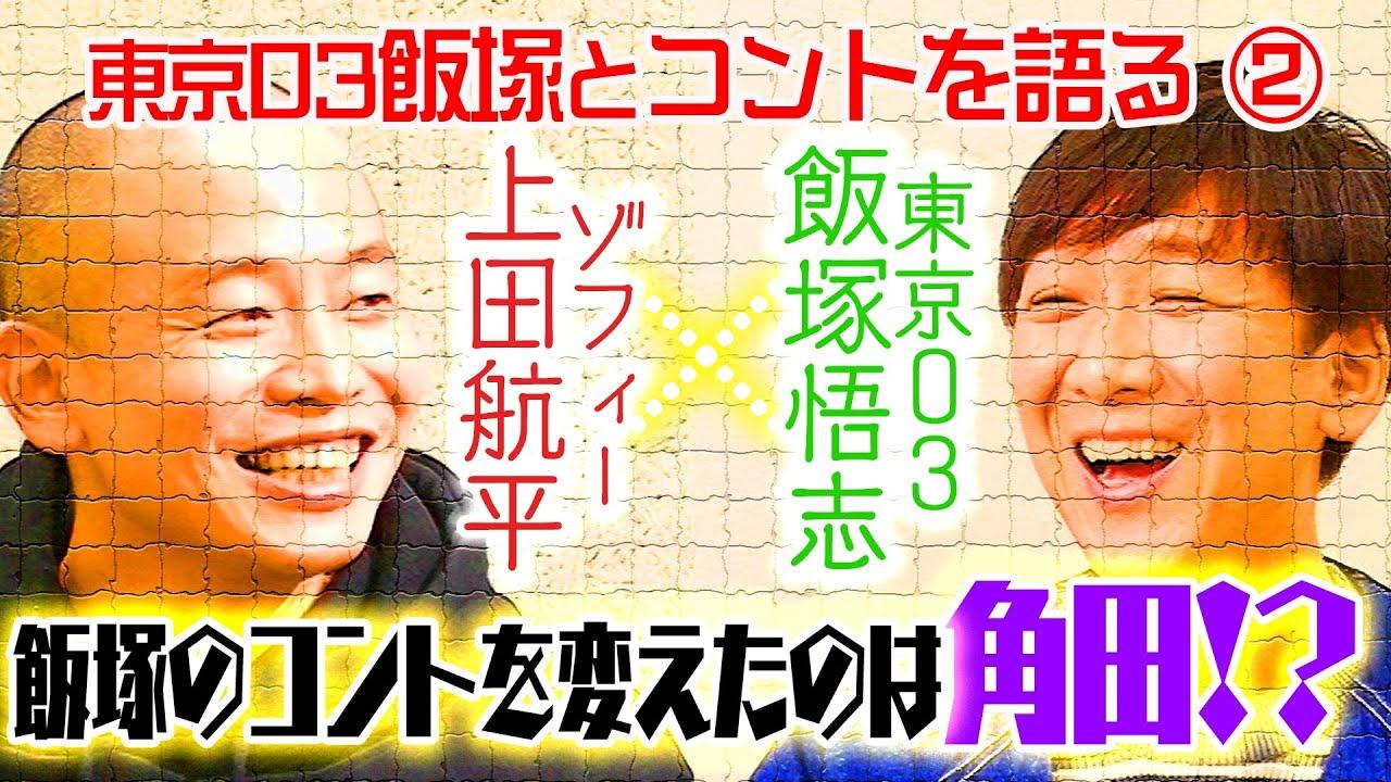 【東京03飯塚とコントを語る②】東京03結成から劇的に変化したコントの作り方