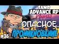 SAMP Advance RP Purple | #36 | - ОПАСНОЕ ПРОНИКНОВЕНИЕ!