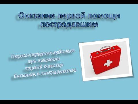 Инструкция по оказанию первой (доврачебной) помощи для