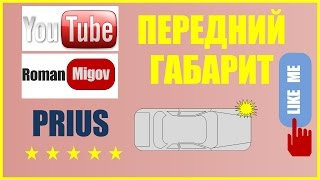 Замена лампочки переднего габарита Приус-20