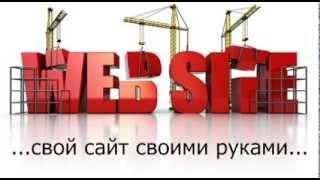 Как создать блог в интернете  Как создать сайт самому