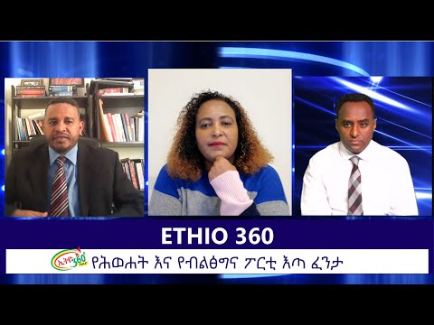 The fate of TPLF and Prosperity Party