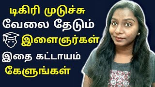 HOW TO GET A JOB AFTER COLLEGE | TAMIL #CareerSuccessShow 01