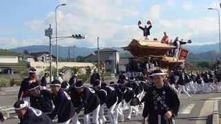 平成29年 山直南・山滝だんじり祭り 本宮午後 周回 2017/10/08(日)