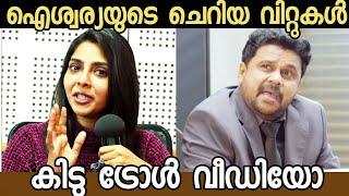 ഈ കുട്ടി ചിരിപ്പിച്ചു കൊല്ലും | Aishwarya Lakshmi Red Carpet Interview Malayalam Troll | RJ Mike