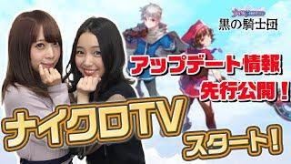『黒の騎士団 ~ナイツクロニクル~』 【ナイクロTV】スタート!アップ...
