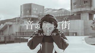 『音のない街』 / LAWBLOW