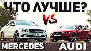ЧТО ЛУЧШЕ Audi или Mercedes? Ауди против Мерседеса