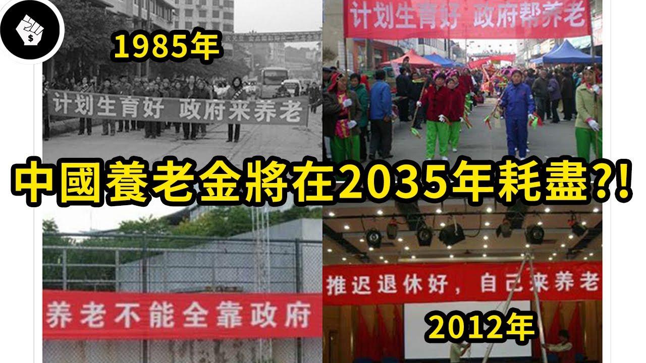 中國養老金制度到底出現了什麼問題?錢竟然不夠用...?