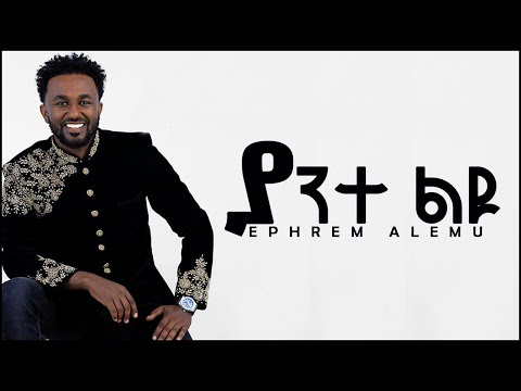 Ephrem Alemu - Yante Liyu | ያንተ ልዩ - New Amazing Protestant Mezmur 2017 (Official Audio)