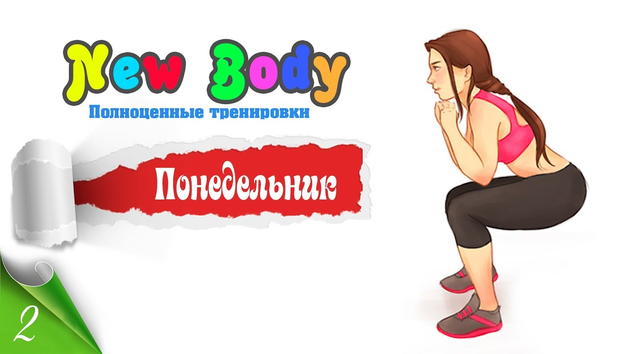 """""""New Body""""Полноценные Тренировки - 1/2"""