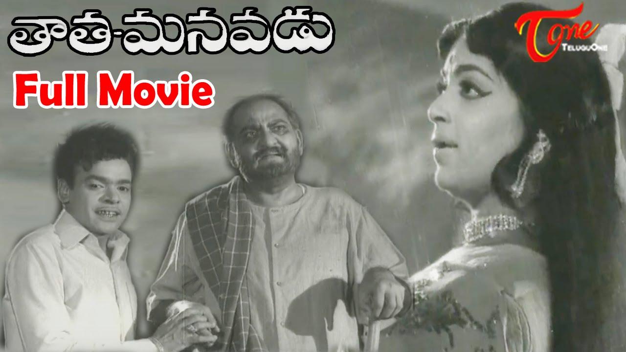 Tata Manavadu | Full Length Telugu Movie | Rajababu, SVR, Vijaya Nirmala