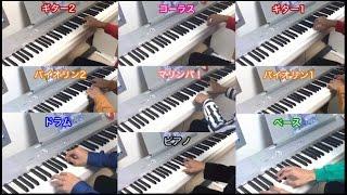 恋/星野源 【全部俺×13人で演奏した】 ピアノ 『逃げるは恥だが役に立つ』ED 【耳コピ】