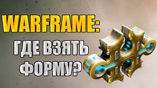 Warframe: Где взять форму?