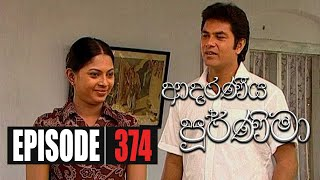 Adaraniya Poornima | Episode 374 30th November 2020 Thumbnail