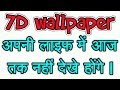 Amazing 7D Holographic Wallpapers for Android | 3D Wallpaper Parallax free | Hindi