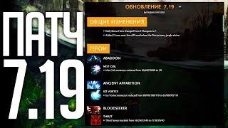 видео Обновление Дота 2 (19 июля 2017)