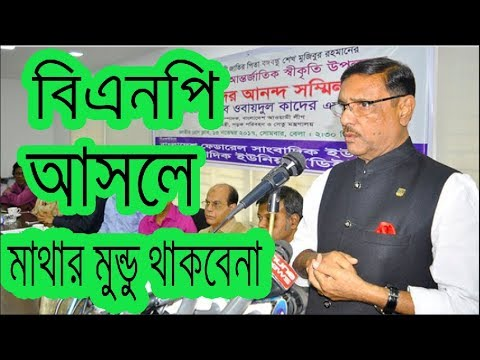 BNP কে ভয় পেয়ে পালাবে আওয়ামীলীগের নেতারা । Bangla News