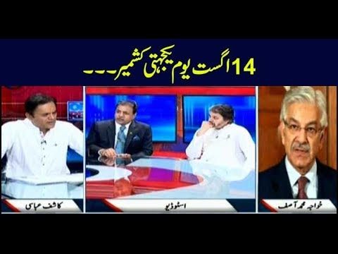 Off The Record | Kashif Abbasi | ARYNews | 14 August 2019