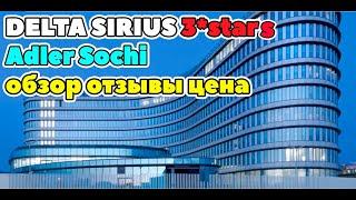 Дельта Сириус Адлер Delta Sirius Сочи отель обзор отзывы стоимость