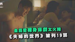 金喜愛裸身床戲太火辣 《夫婦的世界》被列19禁