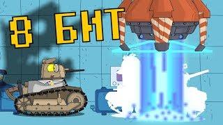 8 бит - Мультики про танки