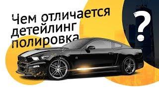 Полировка! Как отполировать авто! Советы, рекомендации, примеры! смотреть онлайн в хорошем качестве бесплатно - VIDEOOO