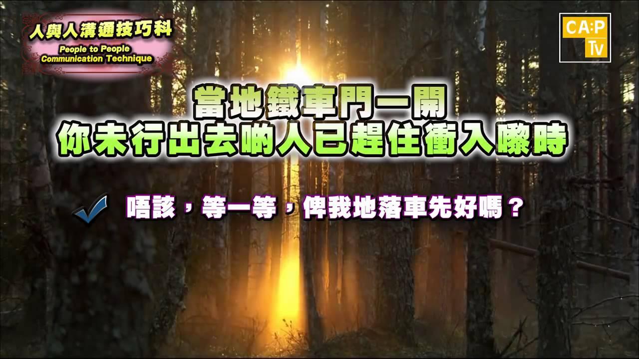 CapTV【人與人溝通技巧科 II】 - YouTube