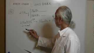 化学過去問2012自治医大⑤第15問~第18問