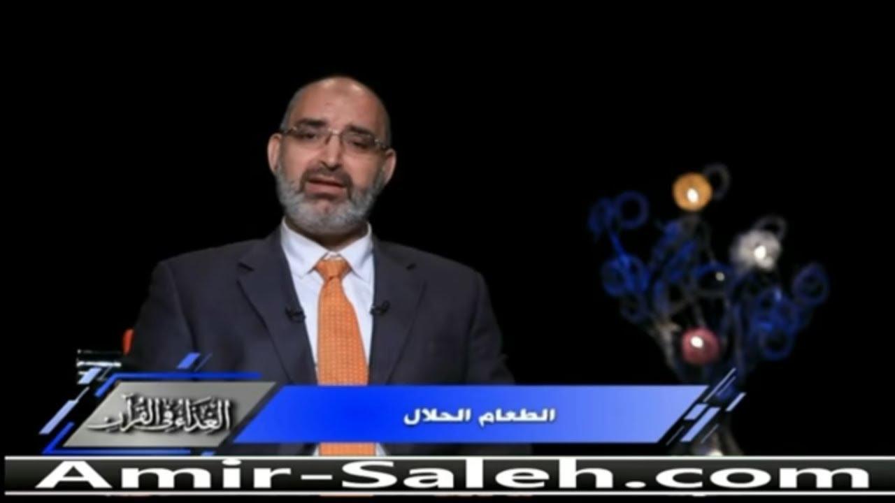 الطعام الحلال | الدكتور أمير صالح | الغذاء في القرآن