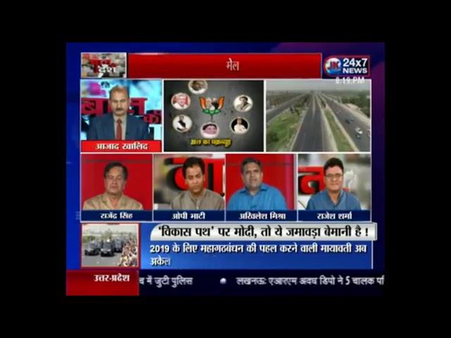 OPPOSITION ALLIANCES - BJP's BIGGEST CHALLENGE IN 2019 ELECTIONS - AK MISHRA LIVE DEBATE