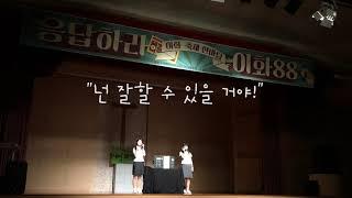 2019 이화미디어고 연극제_TO.
