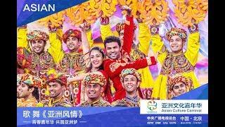 [亚洲文化嘉年华] 歌舞《亚洲风情》 表演:星海音乐学院 | CCTV