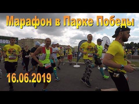 Марафон в Парке Победы Москва 16.06.2019
