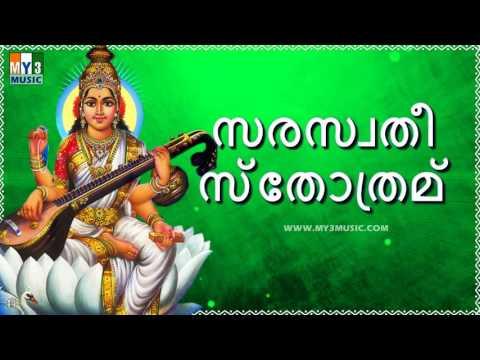 SARASWATHI STHOTHOTRAM MALAYALAM | സരസ്വതീ സ്തോത്രമ് | DEVOTIONAL STHOTHRAS | BHAKTHI SONGS